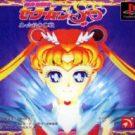Bishoujo Senshi Sailor Moon SuperS – Shin Shuyaku Soudatsusen (J) (SLPS-00262)
