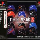 Simple 1500 Series Vol. 96 – The Yakyuu 2 – 2002 Pro Yakyuu (J) (SLPM-87071)