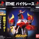 Simple Character 2000 Series Vol. 03 – Kamen Rider – The Bike Race (J) (SLPS-03308)