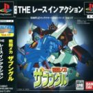 Simple Character 2000 Series Vol. 17 – Sentou Mecha Xabungle – The Race in Action (J) (SLPS-03547)