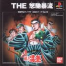 Simple Character 2000 Series Vol. 10 – Sakigake!! Otokojuku – The Dodgeball (J) (SLPS-03457)