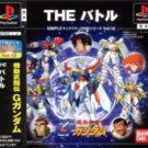 Simple Character 2000 Series Vol. 12 – Kidou Butouden – G Gundam (J) (SLPS-03471)
