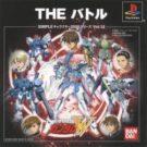 Simple Character 2000 Series Vol. 13 – Kidou Senki Gundam W – The Battle (J) (SLPS-03472)