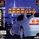 Naniwa Wangan Battle – Tarzan Yamada & AutoSelect Sawa Kyoudai (J) (SLPS-01206)