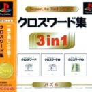 SuperLite 3in1 Series – Crossword-shuu (J) (SLPM-86954)