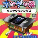 Oretachi Game Center Zoku – Sonic Wings (J) (SLPM-62646)