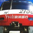 The Keihin Kyuukou – Train Simulator Real (J) (SCPS-15035)