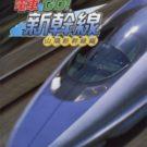Densha de Go! Shinkansen – San yu Shinkansen-hen (J) (SLPM-65039) (v2.01)
