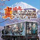 Shin Bakusou Dekotora Densetsu – Tenka Touitsu Choujou Kessen (J) (SLPM-66387)