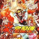 Honoo no Takuhaibin (J) (SLPM-66395)