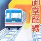 Train Simulator – The midosuji Line (J) (SLPM-65386)