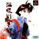 Umihara Kawase Shun (J) (SLPS-00643)